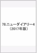 78 ニューダイアリー4