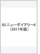 82 ニューダイアリー6 (2017年版)