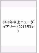 84 3年卓上ニューダイアリー (2017年版)