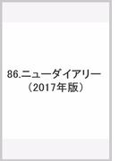 86 ニューダイアリー (2017年版)