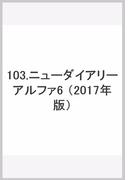 103 ニューダイアリーアルファ6 (2017年版)