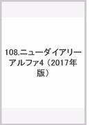 108 ニューダイアリーアルファ4