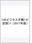 140 ビジネス手帳小型版1 (2017年版)