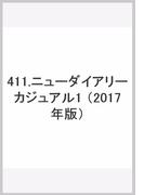 411 ニューダイアリーカジュアル1