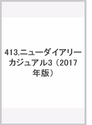413 ニューダイアリーカジュアル3