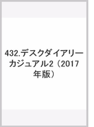 432 デスクダイアリーカジュアル2