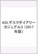 433 デスクダイアリーカジュアル3