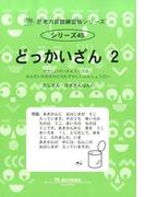 どっかいざん 2 たしざん・ひきざんはんい (思考力算数練習張シリーズ 45)