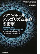 シリコンバレー発アルゴリズム革命の衝撃 Fintech,IoT,Cloud Computing,AI…アメリカで起きていること、これから日本で起きること