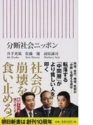 分断社会ニッポン (朝日新書)(朝日新書)