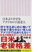 日本より幸せなアメリカの下流老人 (朝日新書)(朝日新書)