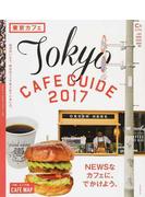 東京カフェ 2017 NEWSなカフェに、でかけよう。