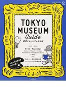 東京ミュージアムさんぽ アートを探して街へ。 (ASAHI ORIGINAL C&Life)