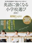 英語に強くなる小学校選び 2017 (AERA MOOK)(AERAムック)