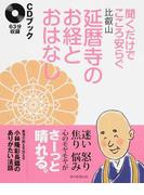 聞くだけでこころ安らぐ比叡山延暦寺のお経とおはなし CDブック(CDブック)