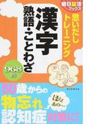 思いだしトレーニング漢字熟語・ことわざ 968問 (朝日脳活ブックス)
