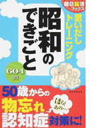 思いだしトレーニング昭和のできごと 604問 (朝日脳活ブックス)
