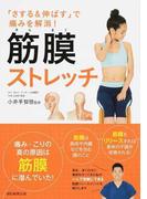 筋膜ストレッチ 「さする&伸ばす」で痛みを解消!