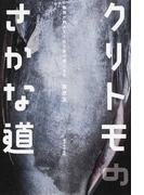 クリトモのさかな道 築地が教えてくれた魚の楽しみ方