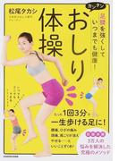 カンタンおしり体操 足腰を強くしていつまでも健康! 1回3分で一生歩ける!