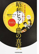 昭和ヒット曲全147曲の真実 本当の意味を知ればカラオケがもっと楽しめる!
