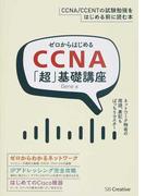 ゼロからはじめるCCNA「超」基礎講座 CCNA/CCENTの試験勉強をはじめる前に読む本 ネットワーク特有の用語、表記もばっちりマスター