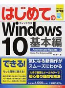 はじめてのWindows 10 Anniversary Update対応 基本編