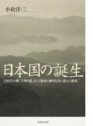 日本国の誕生 白村江の戦、壬申の乱、そして冊封の歴史と共に消えた倭国