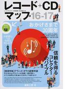 レコード+CDマップ 16−17