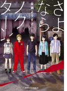 【全1-3セット】さよならノクターン(角川コミックス・エース)