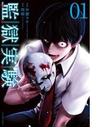 【全1-3セット】監獄実験―プリズンラボ―(アクションコミックス)