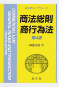 商法総則・商行為法 第4版