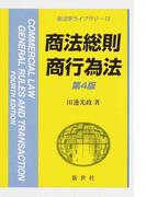 商法総則・商行為法 第4版 (新法学ライブラリ)