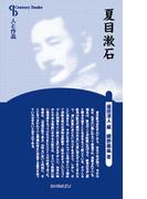 夏目漱石 新装版 (Century Books 人と作品)