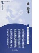 森鷗外 新装版 (Century Books 人と作品)