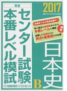 センター試験本番レベル模試日本史B 2017 (東進ブックス)