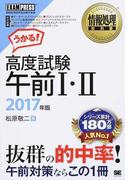 高度試験午前Ⅰ・Ⅱ 情報処理技術者試験学習書 2017年版