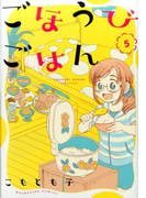 ごほうびごはん 5 (芳文社コミックス)(芳文社コミックス)