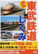 徹底カラー図解東武鉄道のしくみ