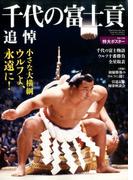 スポーツマガジン 2016年 09月号 [雑誌]