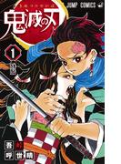 鬼滅の刃(ジャンプコミックス) 8巻セット(ジャンプコミックス)