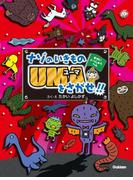 ナゾのいきものUMAをさがせ!!せかいいっしゅうへん(ナゾのいきものUMAをさがせ!!)