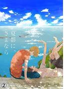 夏影に、さよなら(2)(アメイロ)