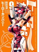 ヒーローカンパニー9(ヒーローズコミックス)(ヒーローズコミックス)