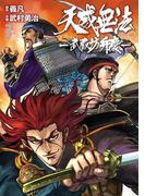 天威無法 武蔵坊弁慶7(ヒーローズコミックス)(ヒーローズコミックス)