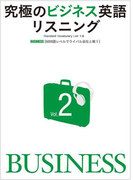 [音声DL付]究極のビジネス英語リスニングVol.2