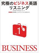 【ポイント50倍】[音声DL付]究極のビジネス英語リスニングVol.1