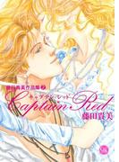 藤田貴美作品集 (2) CAPTAIN RED(幻冬舎コミックス漫画文庫)