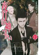 夜刀の神つかい (11)(バーズコミックス)