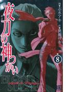 夜刀の神つかい(8)(バーズコミックス)
